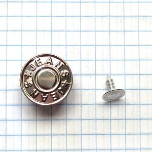 Пуговица джинсовая 17мм никель JS